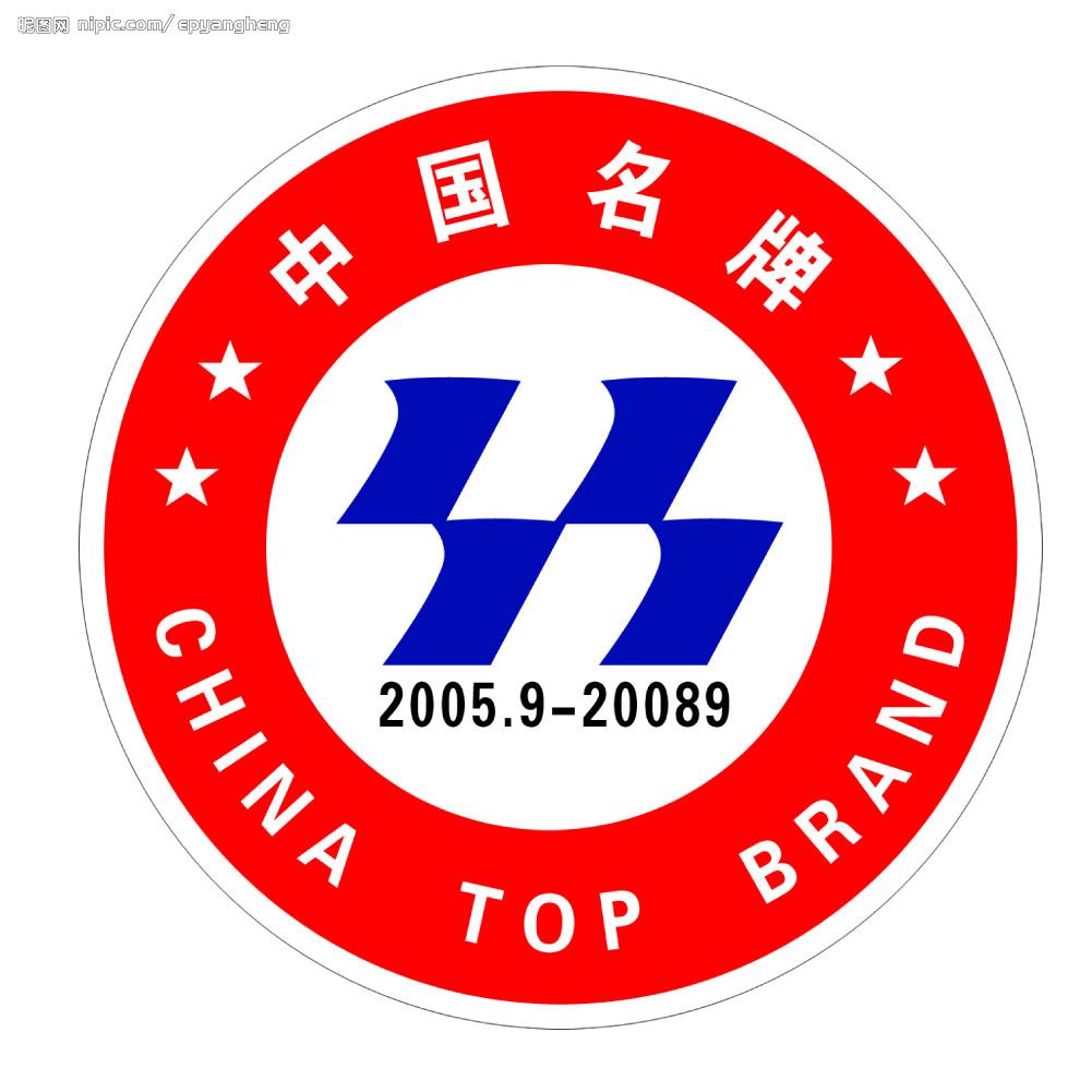 中国 名牌标志 国家标准频道专题 高清图片
